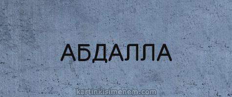 АБДАЛЛА