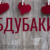 Картинки С Именем АБДУБАКИР