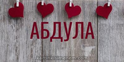 АБДУЛА