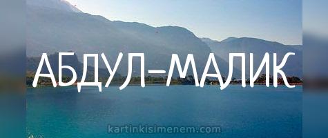 АБДУЛ-МАЛИК