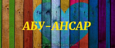 АБУ-АНСАР