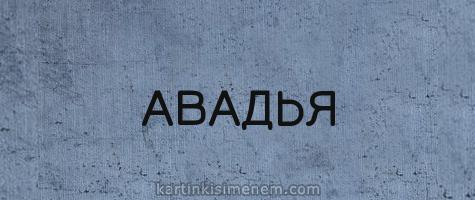 АВАДЬЯ