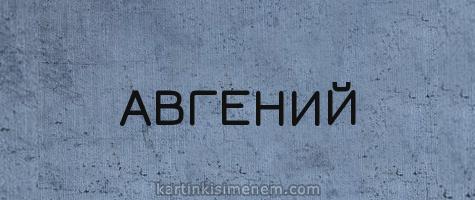 АВГЕНИЙ