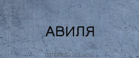 АВИЛЯ