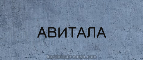 АВИТАЛА