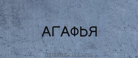 АГАФЬЯ