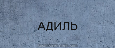 АДИЛЬ