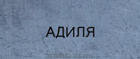 АДИЛЯ