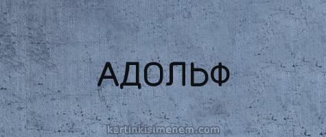 АДОЛЬФ