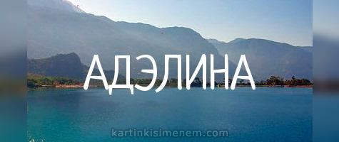 АДЭЛИНА