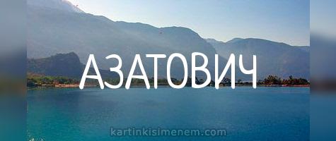 АЗАТОВИЧ