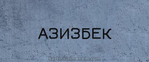 АЗИЗБЕК