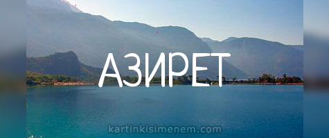 АЗИРЕТ