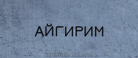 АЙГИРИМ