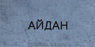 АЙДАН