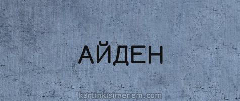 АЙДЕН