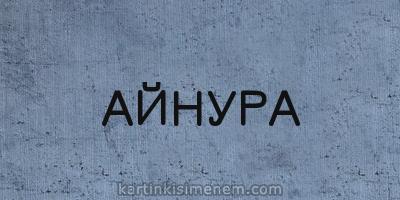АЙНУРА