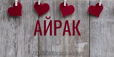 АЙРАК