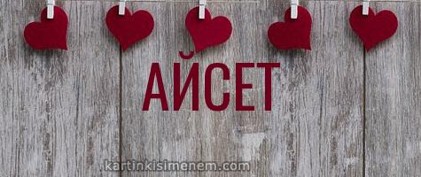 АЙСЕТ