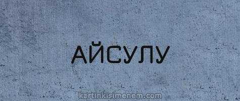 АЙСУЛУ