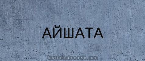 АЙШАТА