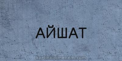 АЙШАТ