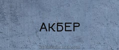 АКБЕР