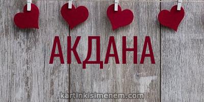 АКДАНА