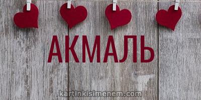 АКМАЛЬ