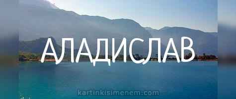 АЛАДИСЛАВ