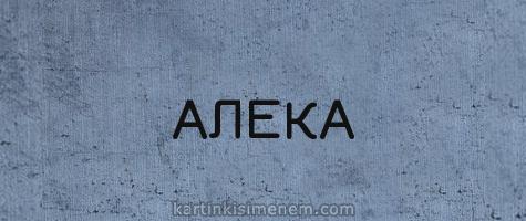АЛЕКА