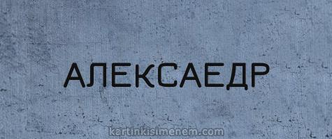 АЛЕКСАЕДР
