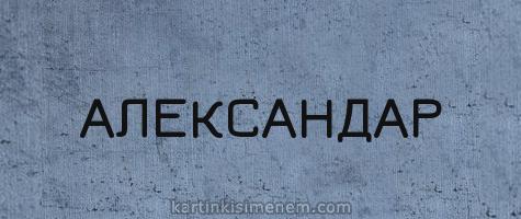 АЛЕКСАНДАР