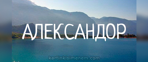 АЛЕКСАНДОР