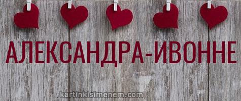 АЛЕКСАНДРА-ИВОННЕ