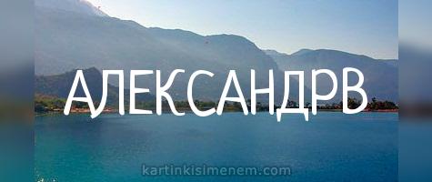 АЛЕКСАНДРВ