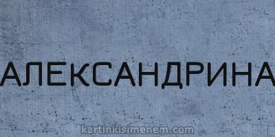 АЛЕКСАНДРИНА