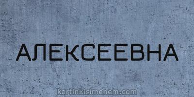АЛЕКСЕЕВНА