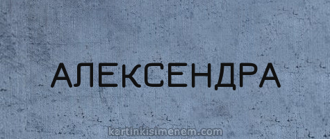 АЛЕКСЕНДРА