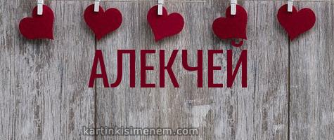 АЛЕКЧЕЙ