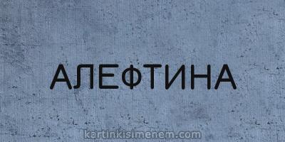 АЛЕФТИНА