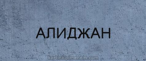 АЛИДЖАН