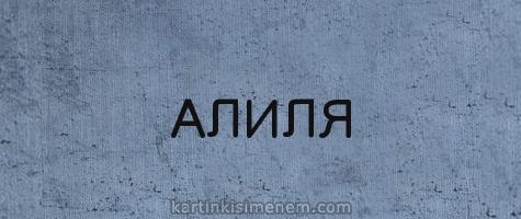 АЛИЛЯ