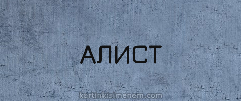 АЛИСТ