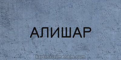 АЛИШАР