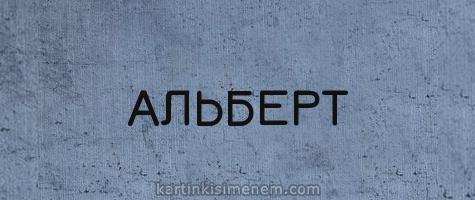 АЛЬБЕРТ