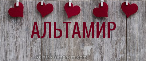 АЛЬТАМИР
