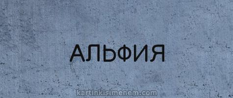 АЛЬФИЯ