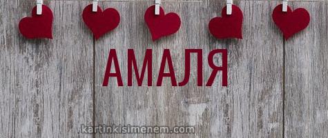 АМАЛЯ