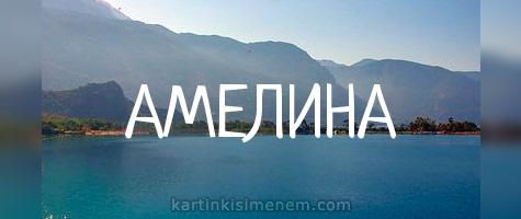 АМЕЛИНА